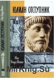 Юлиан Отступник. Император Юлиан или опаленная мечта
