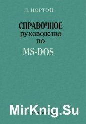 Справочное руководство по MS-DOS