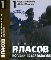 Генерал Власов. История предательства. В 2 томах. В 3 книгах. Том 1. Нацист ...