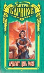 Ардагаст, царь росов