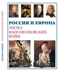 Россия и Европа. Эпоха Наполеоновских войн