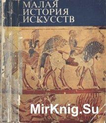 Малая история искусств Античное искусство