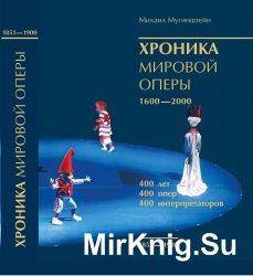 Хроника мировой оперы. 1600 - 2000. Том 2: 1851 - 1900
