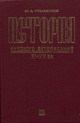 История русского летописания XI-XV вв.