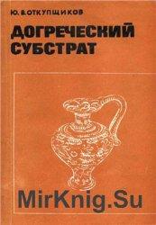 Догреческий субстрат: У истоков европейской цивилизации