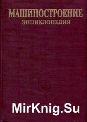 МАШИНОСТРОЕНИЕ. ЭНЦИКЛОПЕДИЯ В СОРОКА ТОМАХ - 37 ТОМОВ