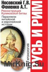 Русь и Рим: Реконструкция Куликовской битвы. Параллели китайской и европейс ...