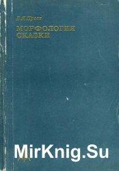Исследования по фольклору и мифологии Востока - 36 книг