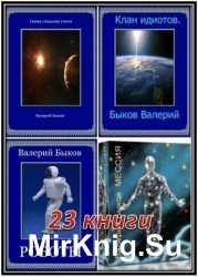 Быков Валерий - Сборник  сочинений  (23 книги)