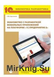 Знакомство с разработкой мобильных приложений на платформе 1С: Предприятие  ...