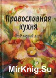 Православная кухня. Твой первый пост (Аудиокнига)