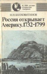 Россия открывает Америку. 1732—1799
