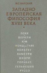 Западноевропейская философия XVIII века