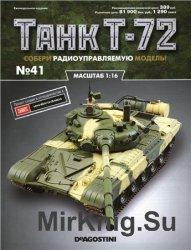 Танк T-72 №-41