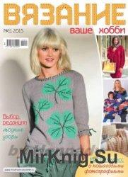 Вязание - ваше хобби №11 2015