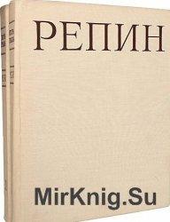 Репин. Монография в двух томах