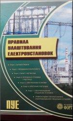 Правила устройства электроустановок (ПУЭ)