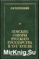 Земские соборы русского государства в XVI-XVII вв