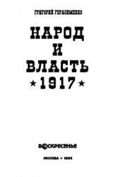 Народ и власть (1917 год)