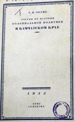 Очерки по истории колониальной политики царизма в Камчатском крае