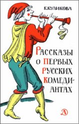 Рассказы о первых русских комедиантах