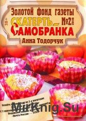 Золотой фонд газеты «Скатерть-самобранка» №2 2016