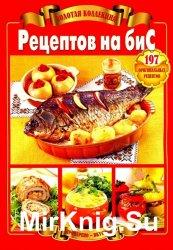 Золотая коллекция рецептов на бис №1 2015