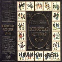 Всемирная история войн. Книга 2. 1400 год - 1800 год.
