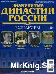 Знаменитые династии России № 104. Булгаковы