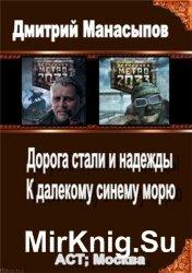 Вселенная «Метро 2033» (2 книги в одном томе)