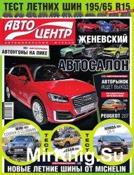 Автоцентр №5 (март 2016)