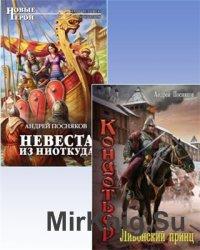 Посняков Андрей - Сборник (2 книги в одном томе)