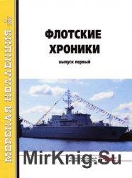 Флотские хроники. Выпуск первый (Морская коллекция 2015-11)