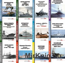 Морская коллекция №№1-12 2015