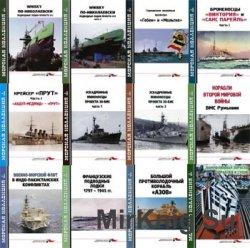 Морская коллекция №№1-12 2014