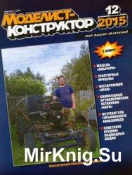 Моделист-конструктор №12 2015