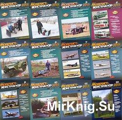 Моделист-конструктор №№1-12 2015г
