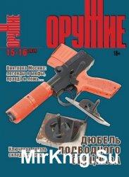 Оружие 2015-15/16