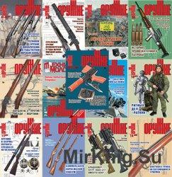 Оружие №№1-16 2015