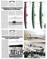 """Цикл статей """"Подводные лодки"""" из """"Моделист-конструктор"""". Часть 1"""