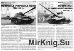 """""""Техника и вооружение"""". Отечественные бронированные машины 1945-1965. Час ..."""