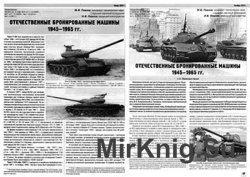Отечественные бронированные машины 1945-1965. Часть 2 [Техника и вооружение ...