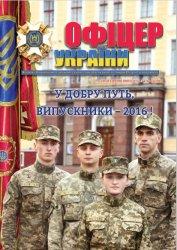 Офіцер України №3-4 2016