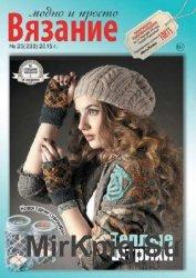 Вязание модно и просто №25 2015