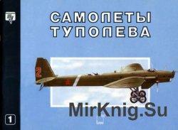 Самолеты Туполева. Часть 1: АНТ-1 - АНТ-15