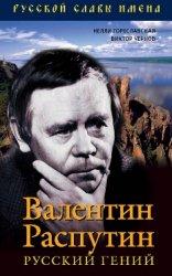 Валентин Распутин. Русский гений