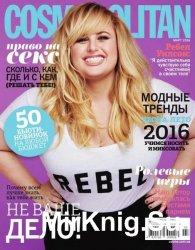 Cosmopolitan №3 (март 2016) Украина