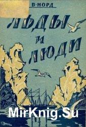 Льды и люди. Экспедиция ледокола Седов на архипелаг Франца-Иосифа