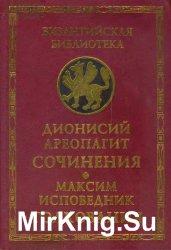Сочинения Дионисия Ареопагита. Толкования Максима Исповедника