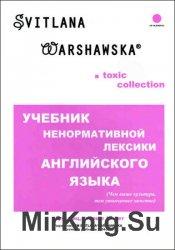 Учебник ненормативной лексики английского языка